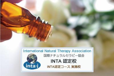 inta国際ナチュラルセラピー協会