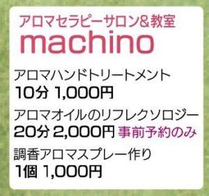 美ューティーフェスティバル6 machino
