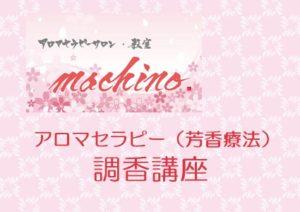 モノグラム【machino】2 - コピー