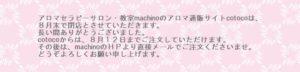 モノグラム【machino】2 - コピー (2)